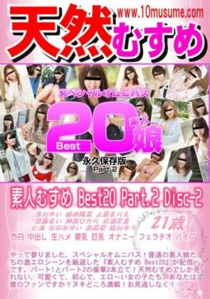 【無修正】 天然むすめ 素人むすめ Best20 Part.2 Disc.2