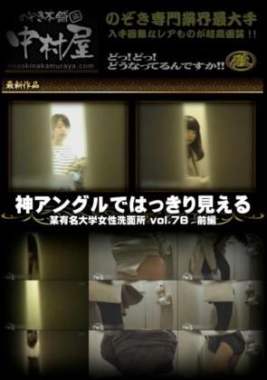 【無修正】 有名大学女性洗面所 Vol.78 神アングルではっきり見える 前編