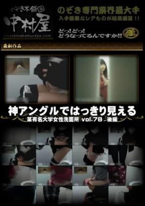 【無修正】 有名大学女性洗面所 Vol.78 神アングルではっきり見える 後編