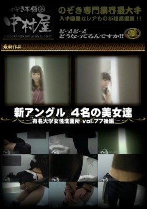 【無修正】 有名大学女性洗面所 Vol.77 新アングル 4名の美女達 後編