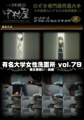 【無修正】 有名大学女性洗面所 Vol.79 美女勢揃い 前編