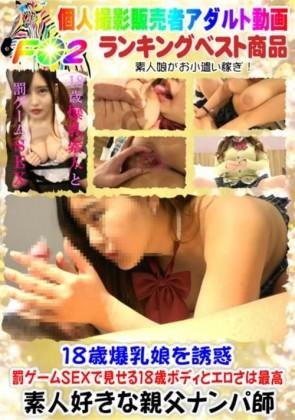【無修正】 18歳爆乳娘を誘惑 罰ゲームSEXで見せる18歳ボディとエロさは最高 エリカ