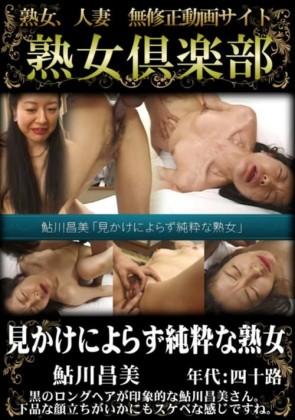 【無修正】 鮎川昌美 無修正動画「見かけによらず純粋な熟女」