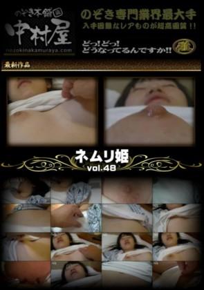 【無修正】 ネムリ姫 Vol.48