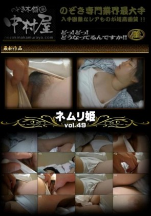 【無修正】 ネムリ姫 Vol.49