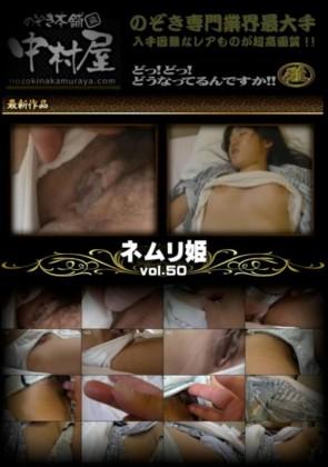 【無修正】 ネムリ姫 Vol.50