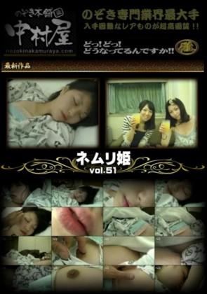 【無修正】 ネムリ姫 Vol.51