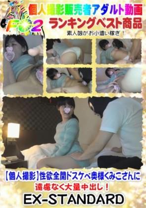 【無修正】 【個人撮影】性欲全開ドスケベ奥様くみこさんに遠慮なく大量中出し!