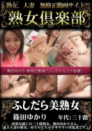 【無修正】 篠田ゆかり 無修正動画「ふしだら美熟女」