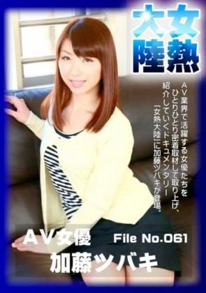 【無修正】 女熱大陸 File.061 加藤ツバキ