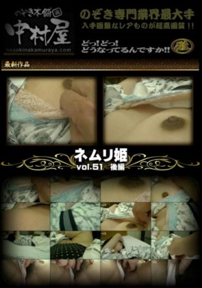 【無修正】 ネムリ姫 Vol.51 後編