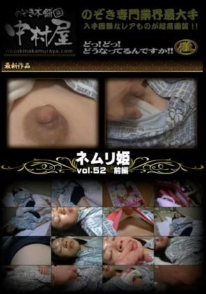 【無修正】 ネムリ姫 Vol.52 前編