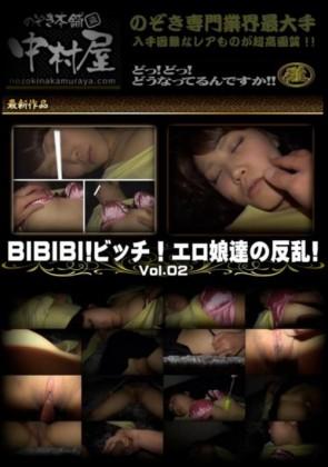 【無修正】 BIBIBI!ビッチ!エロ娘達の反乱! Vol.02