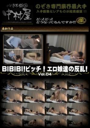 【無修正】 BIBIBI!ビッチ!エロ娘達の反乱! Vol.04