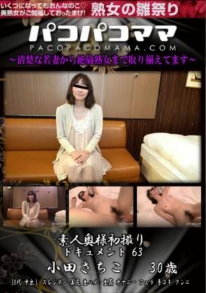 【無修正】 パコパコママ 素人奥様初撮りドキュメント 63 小田さちこ