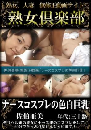 【無修正】 佐伯亜美 無修正動画「ナースコスプレの色白巨乳」