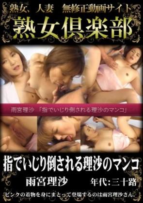 【無修正】 雨宮理沙 無修正動画「指でいじり倒される理沙のマンコ」
