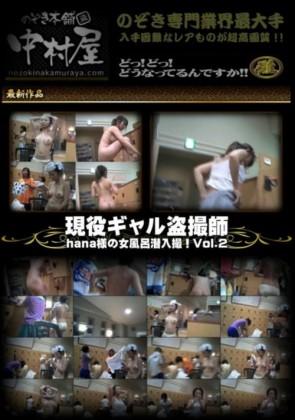 【無修正】 現役ギャル盗撮師「hana様」の女風呂潜入撮!! Vol.2