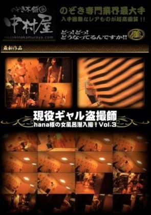 【無修正】 現役ギャル盗撮師「hana様」の女風呂潜入撮!! Vol.3