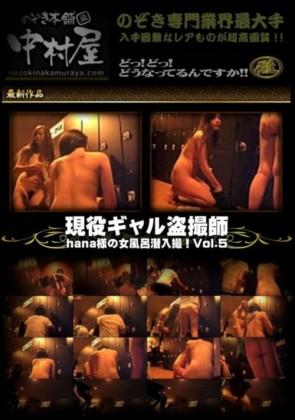 【無修正】 現役ギャル盗撮師「hana様」の女風呂潜入撮!! Vol.5