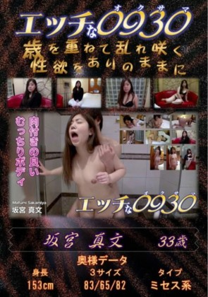 【無修正】 エッチな0930 肉付きの良いむっちりボディ 坂宮真文