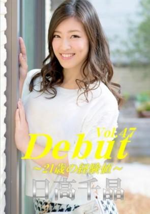 【無修正】 Debut Vol.47 ~21歳の経験値~ 日高千晶