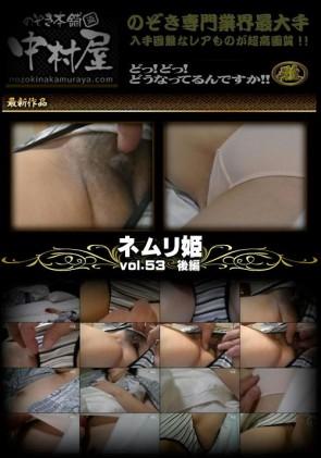 【無修正】 ネムリ姫 Vol.53 後編