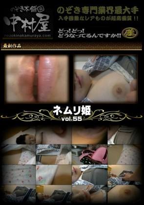 【無修正】 ネムリ姫 Vol.55