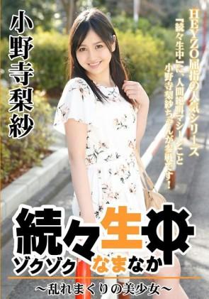【無修正】 続々生中 ~乱れまくりの美少女~ 小野寺梨紗