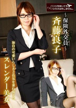 【無修正】 パンツを脱いでもメガネは外しません~保険外交員~ 斉藤良子