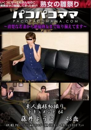 【無修正】 パコパコママ 素人奥様初撮りドキュメント 64 藤井ようこ
