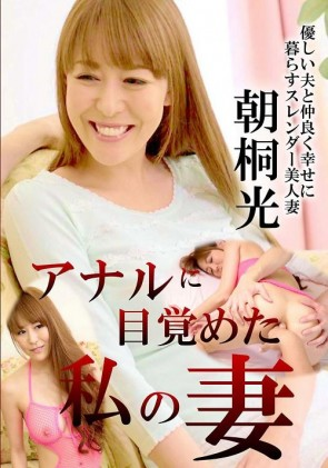 【無修正】 アナルに目覚めた私の妻 朝桐光