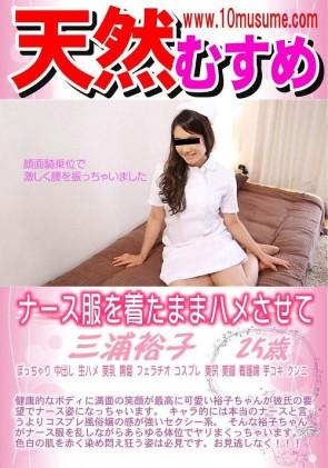 【無修正】 天然むすめ ナース服を着たままハメさせて 三浦裕子