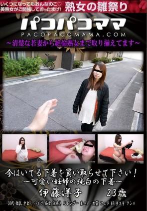 【無修正】 パコパコママ 今はいてる下着を買い取らせて下さい!~可愛い妊婦の純白の下着~ 伊藤洋子