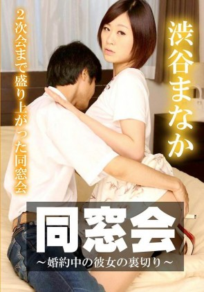 【無修正】 同窓会 ~婚約中の彼女の裏切り~ 渋谷まなか