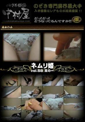【無修正】 ネムリ姫 Vol.58 其の一