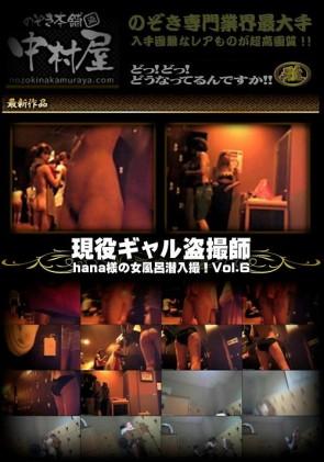 【無修正】 現役ギャル盗撮師「hana様」の女風呂潜入撮!! Vol.06