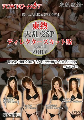 【無修正】 大乱交SP2007ディレクターズカット版 part3