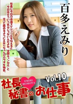 【無修正】 社長秘書のお仕事 Vol.10 百多えみり