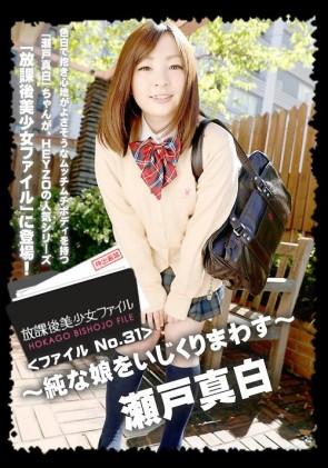 【無修正】 放課後美少女ファイル No.31 純な娘をいじくりまわす 瀬戸真白