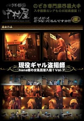 【無修正】 現役ギャル盗撮師「hana様」の女風呂潜入撮!! Vol.07