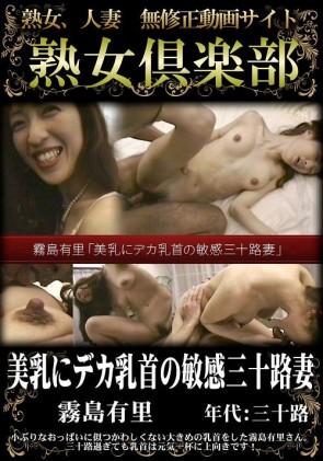 【無修正】 霧島有里 無修正動画「美乳にデカ乳首の敏感三十路妻」