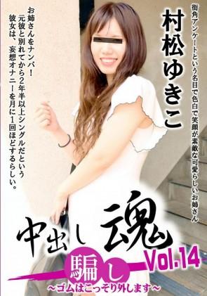 【無修正】 中出し魂 ゴムはこっそり外します Vol.14 村松ゆきこ