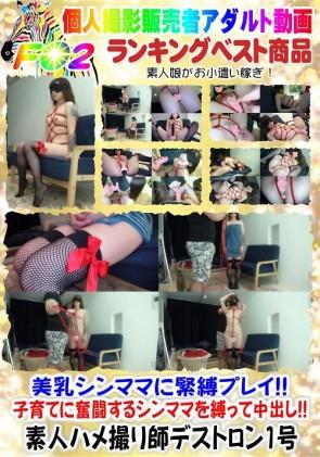 【無修正】 美乳シンママに緊縛プレイ!!子育てに奮闘するシンママを縛って中出し!!
