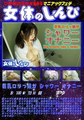 【無修正】 巨乳ロリっ娘が シャワー オナニー まゆ