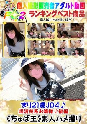 【無修正】 まり21歳JD4♪超清楚系お嬢様♪ DISC.2