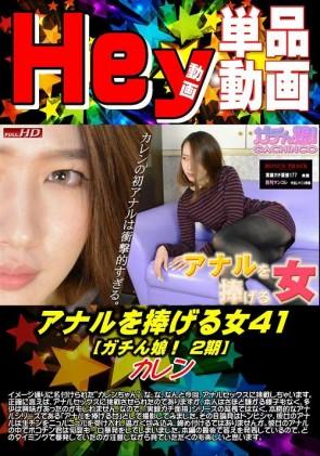 【無修正】 【ガチん娘! 2期】 アナルを捧げる女41 DISC.1 カレン