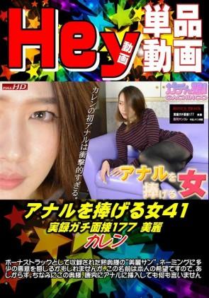 【無修正】 【ガチん娘! 2期】 アナルを捧げる女41 DISC.2 美麗