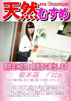【無修正】 天然むすめ 男性宅に訪問!無制限で奉仕します 梨木萌