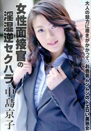 【無修正】 女性面接官の淫湿逆セクハラ 中島京子